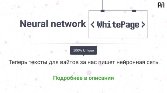 Нейросеть white page