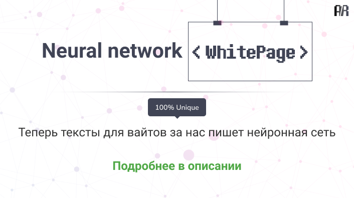 Neural network White Page