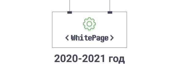 Обновления за 2020-2021 год