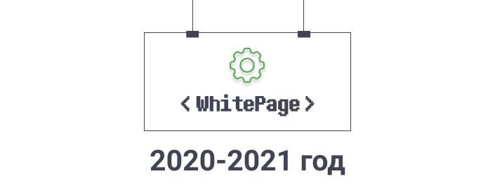 Основные обновления за 2020-2021 год