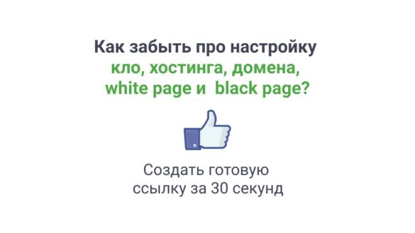 Как забыть про настройку кло, хостинга, домена, white page и black page?