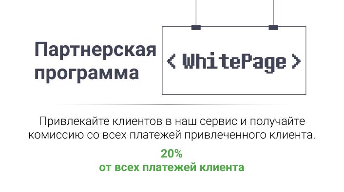 Партнерская программа White Page