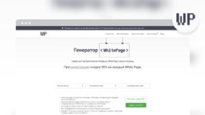 white page generator